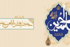 3 شعبان ولادة الامام الحسين السبط عليه السلام
