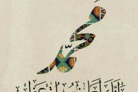 ولادة النبي محمد رسول الله صلى الله عليه واله وسلم
