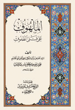تحميل كتاب اللهوف في قتلى الطفوف pdf