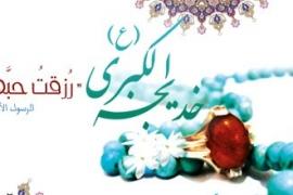 زواج النبي الاكرم صلى الله عليه واله من خديجة الكبرى عليها السلام